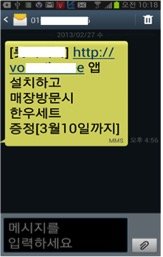 A smishing SMS received by one of my colleagues