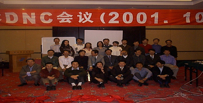 Staff members of CNNIC, MONIC, HKNIC, and TWNIC at the Chinese Domain Name Consortium meeting in 2001.